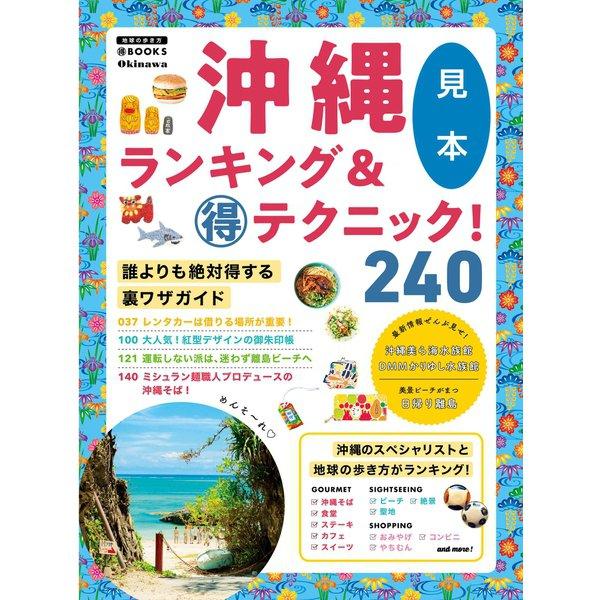 沖縄ランキング&マル得テクニック! 【見本】(ダイヤモンド社) [電子書籍]