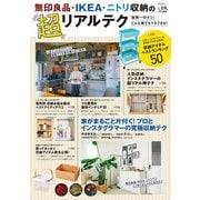 晋遊舎ムック 無印良品・IKEA・ニトリ収納の超リアルテク(晋遊舎) [電子書籍]