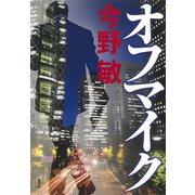 オフマイク(スクープシリーズ)(集英社) [電子書籍]