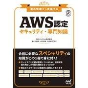 要点整理から攻略する『AWS認定 セキュリティ-専門知識』(マイナビ出版) [電子書籍]