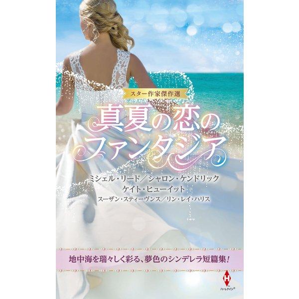 スター作家傑作選~真夏の恋のファンタジア~(ハーレクイン) [電子書籍]