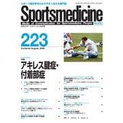 スポーツメディスン No.223(ブックハウス・エイチディ) [電子書籍]