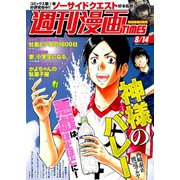 週刊漫画TIMES 2020年8/14号(芳文社) [電子書籍]