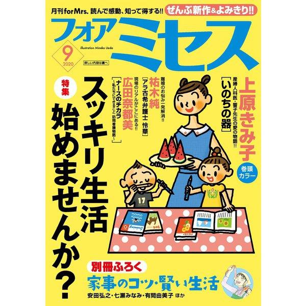 フォアミセス 2020年9月号(秋田書店) [電子書籍]