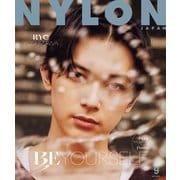 NYLON JAPAN 2020年9月号(カエルム) [電子書籍]