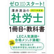 ゼロからスタート! 澤井清治の社労士1冊目の教科書 2021年度版(KADOKAWA) [電子書籍]