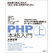 PHP本格入門(上) ~プログラミングとオブジェクト指向の基礎からデータベース連携まで(技術評論社) [電子書籍]