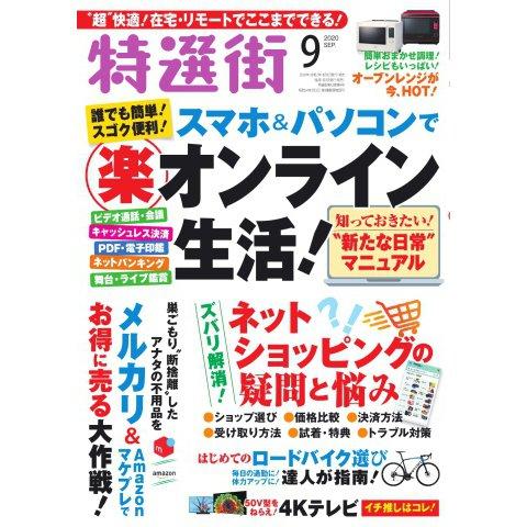 特選街 2020年9月号(マキノ出版) [電子書籍]