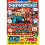 100%ムックシリーズ ゲームまるわかりブック Vol.6(晋遊舎) [電子書籍]
