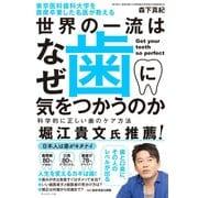 東京医科歯科大学を首席卒業した名医が教える 世界の一流はなぜ歯に気をつかうのか―――科学的に正しい歯のケア方法(ダイヤモンド社) [電子書籍]