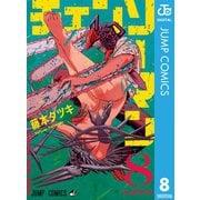 チェンソーマン 8(集英社) [電子書籍]