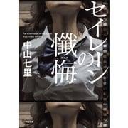 セイレーンの懺悔(小学館) [電子書籍]