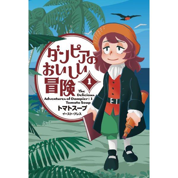 ダンピアのおいしい冒険 1(イースト・プレス) [電子書籍]