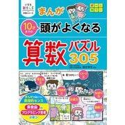 小学生おもしろ学習シリーズ まんが 10才までの 頭がよくなる 算数パズル305(西東社) [電子書籍]