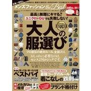 100%ムックシリーズ メンズファッション the Best 2021(晋遊舎) [電子書籍]