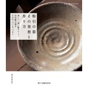 粉引の器 その発想と作り方(誠文堂新光社) [電子書籍]