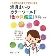 1日1色で人生をデザインする満月まいのカラーワールド「色の保健室」(まんがびと) [電子書籍]