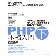 PHP本格入門(下) ~オブジェクト指向設計、セキュリティ、現場で使える実践ノウハウまで(技術評論社) [電子書籍]