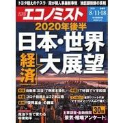 エコノミスト 2020年8/11・18合併号(毎日新聞出版) [電子書籍]