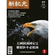 新紀元 中国語時事週刊 673号(大紀元) [電子書籍]