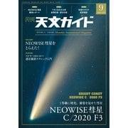 天文ガイド 2020年9月号(誠文堂新光社) [電子書籍]