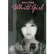 酒井法子 写真集 「 White girl 」(ワニブックス) [電子書籍]