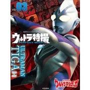 ウルトラ特撮 PERFECT MOOK vol.03 ウルトラマンティガ(講談社) [電子書籍]