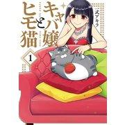 キャバ嬢とヒモ猫 1巻(芳文社) [電子書籍]