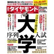 週刊ダイヤモンド 20年8月8日・15日合併号(ダイヤモンド社) [電子書籍]