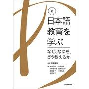 新・日本語教育を学ぶ -なぜ、なにを、どう教えるか-(三修社) [電子書籍]