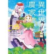 異世界のんびり農家 08(KADOKAWA) [電子書籍]
