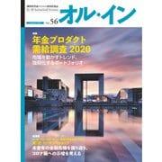 オル・イン  Vol.56(想研) [電子書籍]