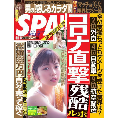 SPA!(スパ) 2020年8/11号(扶桑社) [電子書籍]