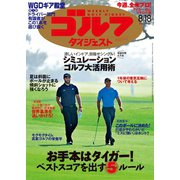 週刊ゴルフダイジェスト 2020/8/18号(ゴルフダイジェスト社) [電子書籍]