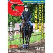 週刊Gallop(ギャロップ) 2020年8月9日号(サンケイスポーツ) [電子書籍]