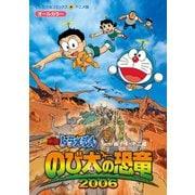 映画ドラえもん のび太の恐竜2006(小学館) [電子書籍]
