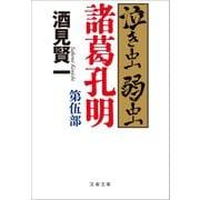 泣き虫弱虫諸葛孔明 第伍部(文藝春秋) [電子書籍]