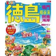まっぷる 徳島 鳴門・祖谷渓・阿南海岸'21(昭文社) [電子書籍]