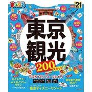 まっぷる 東京観光'21(昭文社) [電子書籍]