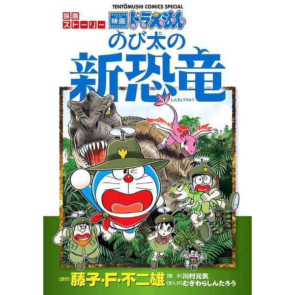映画ストーリー ドラえもん のび太の新恐竜(小学館) [電子書籍]