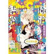 Sho-Comi 2020年17号(2020年8月5日発売)(小学館) [電子書籍]
