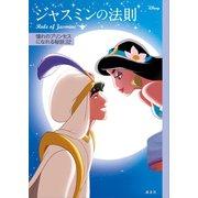【期間限定価格 2020年9月3日まで】ディズニー ジャスミンの法則 Rule of Jasmine 憧れのプリンセスになれる秘訣32(講談社) [電子書籍]