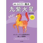 2021 九星別ユミリー風水 九紫火星(大和書房) [電子書籍]