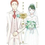 ヲタクに恋は難しい(9)(一迅社) [電子書籍]