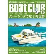 月刊 Boat CLUB(ボートクラブ)2020年09月号(舵社) [電子書籍]