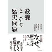 教養としての歴史問題(東洋経済新報社) [電子書籍]