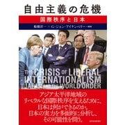 自由主義の危機―国際秩序と日本(東洋経済新報社) [電子書籍]