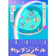 カドブンノベル 2020年9月号(KADOKAWA) [電子書籍]