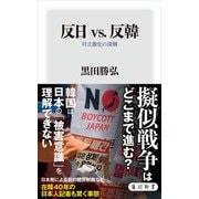 反日 vs. 反韓 対立激化の深層(KADOKAWA) [電子書籍]