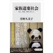 家族遺棄社会 孤立、無縁、放置の果てに。(KADOKAWA) [電子書籍]